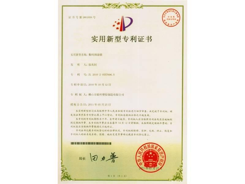 Utility model patents-4